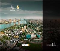 «جزيرة الزمالك.. القيمة والتراث» إصدار جديد للتنسيق الحضاري عن جمال المكان