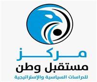 مركز دراسات مستقبل وطن: لجوء مصر لمجلس الأمن يؤكد حرصها على الحل السلمي لأزمة سد النهضة