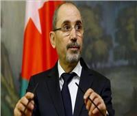 الأردن: نريد حلا سياسيا يحمي ليبيا ولا نقبل أي تهديد للشقيقة مصر