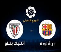 بث مباشر  مباراة برشلونة وأتلتيك بيلباو في الدوري الإسباني