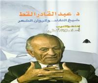 د.عبدالقادر القط.. شيخ النقاد وكروان الشعر.. كتاب جديد لأسامة الألفي