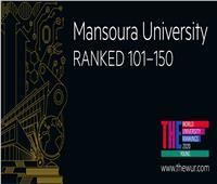 جامعة المنصورة تقفز 50 مركزًا في تصنيف «التايمز 2020»