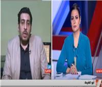 بالفيديو.. خبير: اجتماع وزراء الخارجية العرب للتأكيد على موقف مصر للقضية الليبية