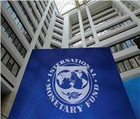 صندوق النقد الدولي يتوقع ارتفاع الخسائر التراكمية للاقتصاد العالمي لـ12 تريليون دولار