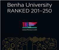 لأول مرة.. جامعة بنها في تصنيف التايمز البريطاني للجامعات الشابة 2020