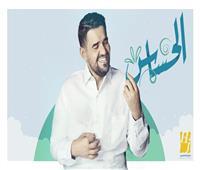 """حسين الجسمي يطرح أغنية """"الحسّاس"""""""