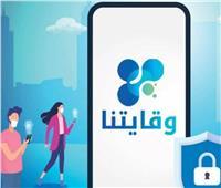 بعد 3 أسابيع من إطلاقه بالمغرب.. «وقايتنا» يصل إلى 2 مليون مستخدم