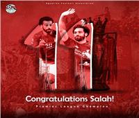 اتحاد الكرة يوجه رسالة إلى محمد صلاح بعد الفوز بلقب البريميرليج