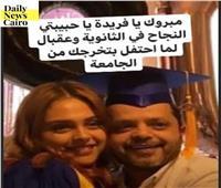 محمد هنيدي يحتفل بنجاح ابنته فريدة 