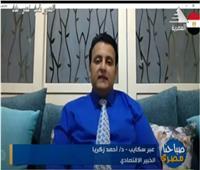 خبير اقتصادي: البورصة المصرية ستشهد ارتفاعًا كبيرًا الأسبوع المقبل