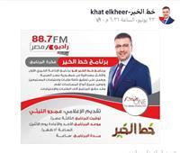 برنامج «خط الخير» للإعلامي عمرو الليثي الأحد من كل أسبوع على راديو مصر
