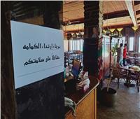 محافظ شمال سيناء يتابع تنفيذ قرارات مجلس الوزراء بعد فتح المساجد والمقاهي