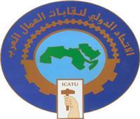 الاتحاد الدولي لنقابات العمال العرب: 30 يونيو أعادت للأمة العربية توازنها