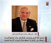 فيديو  الفقي: 2 مليار دولار «دفعة أولى» من قرض صندوق النقد الدولي لمصر