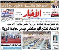 «الأخبار»| الاستعداد لافتتاح أكبر مستشفى ميداني لمواجهة كورونا