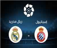 ريال مدريد في مواجهة مرتقبة أمام إسبانيول نحو صدارة الليجا