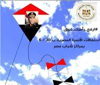 احتفالاً بـ30 يونيو.. الشباب والرياضة تنظم مهرجانا للطائرات الورقية