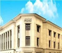 البنك المركزي يقرر تعطيل العمل بالبنوك يوم الخميس بدلا من الثلاثاء