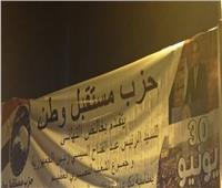 مستقبل وطن بالجيزة يحتفل بذكرى ثورة 30 يونيو