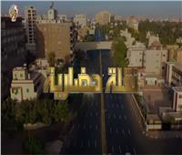 شاهد  «نقلة حضارية» بالتزامن مع ذكرى ثورة 30 يونيو
