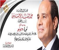 محافظ البحيرة يهنئ الرئيس السيسي بذكرى ثورة 30 يونيو