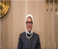 وزيرة الصحة تعرب عن فخرها بالقائمين على العمل بمنظومة التأمين الصحي الشامل