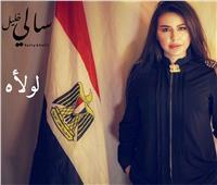 سالي خليل تطرح أغنية وطنية احتفالاً بذكرى 30 يونيو