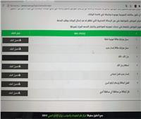 التموين: إتاحة خدمات جديدة على موقع إدارة دعم مصر