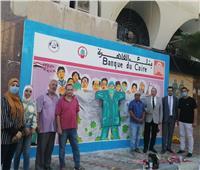 أول جدارية دعم نفسي للعاملين في القطاع الصحي بالعريش