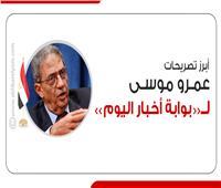 إنفوجراف.. أبرز تصريحات عمرو موسى لـ«بوابة أخبار اليوم»