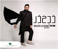 """وليد الشامي يستعد لطرح أولى أغاني ألبوم الجديدة """"تبختر 2020"""""""