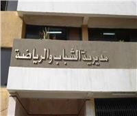 «الشباب والرياضة» بشمال سيناء تبحث إجراءات ومعايير عودة الأنشطة الرياضية