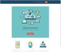مياه كفر الشيخ : برمجة منصة رقمية للتعلم عن بعد لصالح الإدارة العامة للتدريب