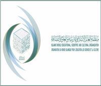 الإيسيسكو تشارك في الاحتفال بمرور 15 عاما على انضمام روسيا لمنظمة التعاون الإسلامي