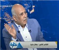 فيديو| جمال بخيت: لم أقلق على الهوية المصرية من الإخوان