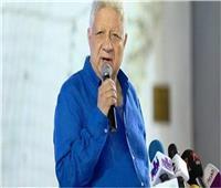 مرتضى منصور يوجه رسالة لجمهور الزمالك