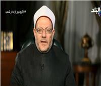 مفتي الجمهورية يكشف سبب فشل الإخوان في احتواء الشعب المصري