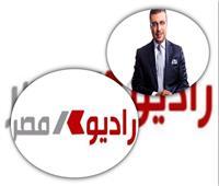 غدا أولى حلقات برنامج  « خط الخير» على راديو مصر
