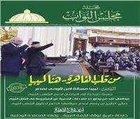 عددًا خاصًا من مجلة مجلس النواب حول جهود مصر في الأزمة الليبية