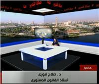 فقيه دستوري: لا يجوز الجمع بين عضوية «النواب والشيوخ».. فيديو
