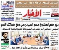 «الأخبار»| انتخابات الشيوخ «مرحلة واحدة» على يومين
