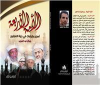 جولة في كتاب «الأئمة الأربعة.. وروحانيات هذا العصر» لجمال عبدالمجيد