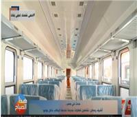 فيديو| «لأول مرة في تاريخ السكة الحديد».. عربات الدرجة الثالثة «مكيفة»