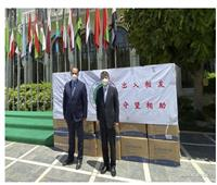مساعدات طبية من الصين لجامعة الدول العربية لمكافحة مرض «كوفيد- 19»