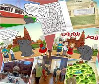صور  السياحة تصدر كتاب للاطفال عن قصر البارون إمبان