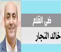 ابن الباشا.. وصمت الوزيرة وطناش المحافظ!