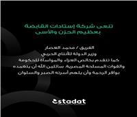 استادات تنعي وزير الإنتاج الحربي الفريق محمد العصار