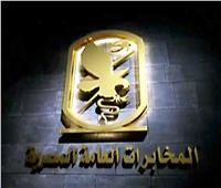 المخابرات العامة تنعي الفريق محمد العصار
