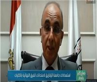 فيديو| رئيس جامعة الزقازيق يكشف الاستعداد لامتحانات الفرق النهائية