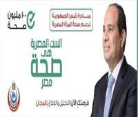 تواصل أعمال المبادرة الرئاسيةلدعم صحة المرأة بجنوب سيناء
